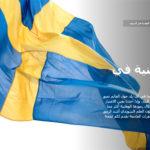 Sverige er et smörgåsbord for kriminelle